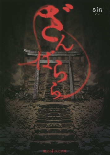 【ライトノベル】ざんばらら 漫画