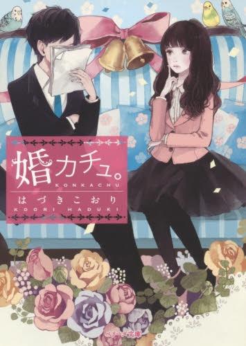 【ライトノベル】婚カチュ。 漫画