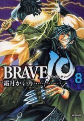 BRAVE10 (1-8巻 全巻) 漫画