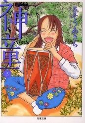 神童 [文庫版] (1-3巻 全巻) 漫画