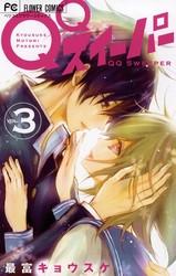 QQスイーパー 3 冊セット全巻 漫画