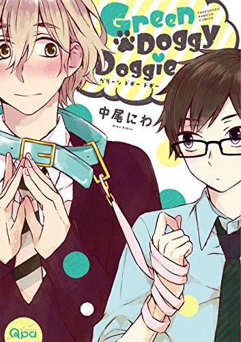 Green Doggy Doggie 漫画
