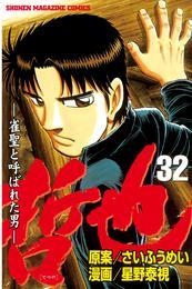 哲也~雀聖と呼ばれた男~(32) 漫画