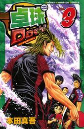 卓球Dash!! Vol.9 漫画