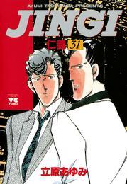 JINGI(仁義) 31 漫画