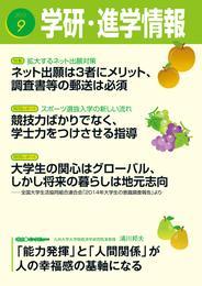 学研・進学情報 2015年9月号 漫画