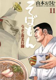 そばもんニッポン蕎麦行脚(11) 漫画