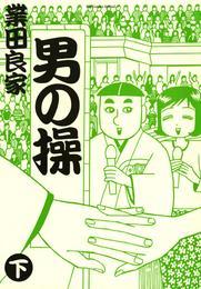 男の操(下) 漫画