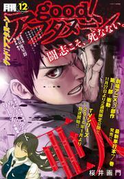 good!アフタヌーン 2015年12号 [2015年11月7日発売] 漫画