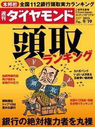 週刊ダイヤモンド 15年9月19日号 漫画