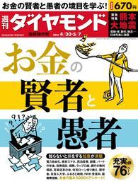 週刊ダイヤモンド 16年4月30日・5月7日合併号 漫画