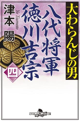 大わらんじの男(四) 八代将軍徳川吉宗 漫画