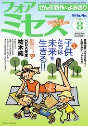 フォアミセス 2016年8月号 漫画