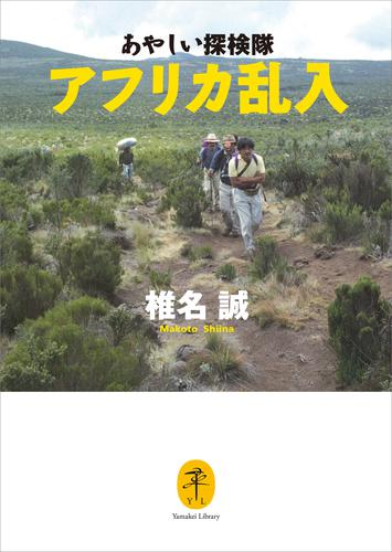 ヤマケイ文庫 あやしい探検隊 アフリカ乱入 漫画