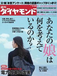 週刊ダイヤモンド 12年3月24日号 漫画