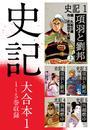 史記 大合本1 1~5巻収録 漫画