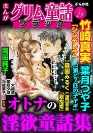 まんがグリム童話 ブラックオトナの淫欲童話集 Vol.29