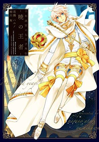 千年迷宮の七王子外伝 -暁の王- 漫画