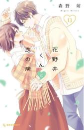 ◆特典あり◆花野井くんと恋の病(1-3巻 最新刊)
