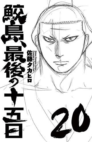 鮫島、最後の十五日 (1-20巻 全巻) 漫画
