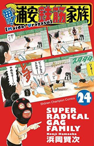 毎度!浦安鉄筋家族 (1-24巻 全巻) 漫画