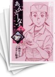 【中古】あんどーなつ 江戸和菓子職人物語  (1-20巻) 漫画