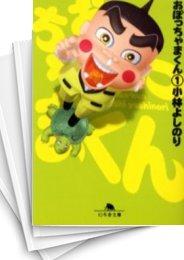 【中古】おぼっちゃまくん [文庫版] (1-8巻) 漫画