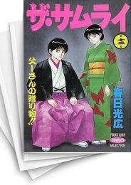 【中古】ザ・サムライ (1-12巻) 漫画