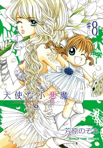 天使な小悪魔 (1-8巻 全巻) 漫画