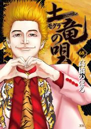 土竜(モグラ)の唄 54 冊セット最新刊まで 漫画