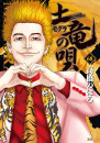 土竜(モグラ)の唄 66 冊セット最新刊まで 漫画