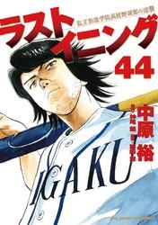 ラストイニング 44 冊セット全巻 漫画