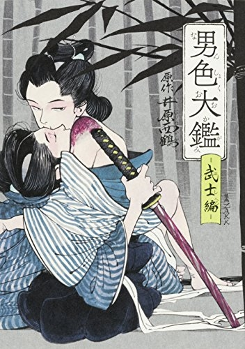 男色大鑑-武士編- 漫画
