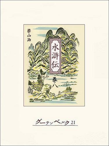 水滸伝 巻八 漫画