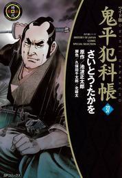 鬼平犯科帳 37巻 漫画