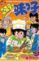 ミスター味っ子(3) 漫画