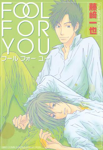 FOOL FOR YOU 漫画