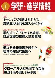 学研・進学情報 2016年1月号 漫画