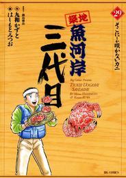 築地魚河岸三代目(29) 漫画