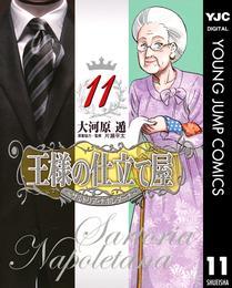 王様の仕立て屋~サルトリア・ナポレターナ~ 11 漫画