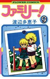ファミリー!(9) 漫画