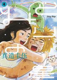 みどりの星(4) 漫画