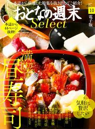 おとなの週末セレクト「気軽に贅沢したい! 昼寿司」〈2021年10月号〉