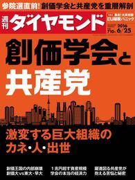 週刊ダイヤモンド 16年6月25日号 漫画