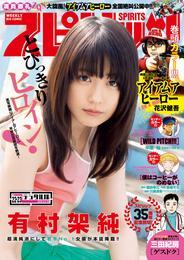 週刊ビッグコミックスピリッツ 2016年22・23合併号 漫画