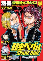 別冊少年チャンピオン2017年08月号 漫画