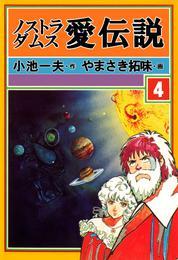 ノストラダムス・愛伝説 4 漫画