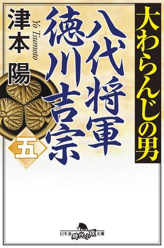 大わらんじの男(五) 八代将軍徳川吉宗 漫画
