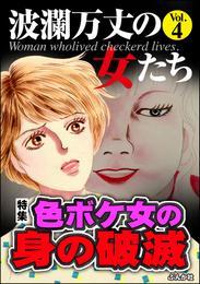波瀾万丈の女たち色ボケ女の身の破滅 Vol.4 漫画