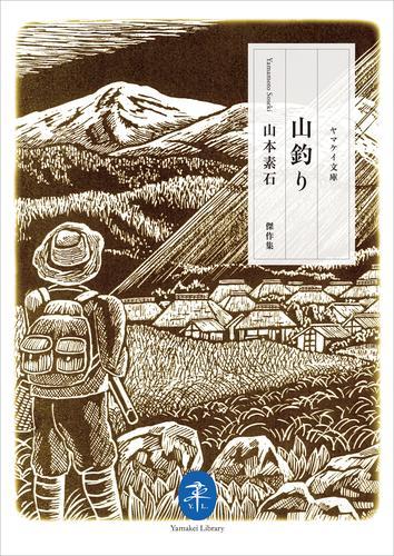 ヤマケイ文庫 山釣り 漫画